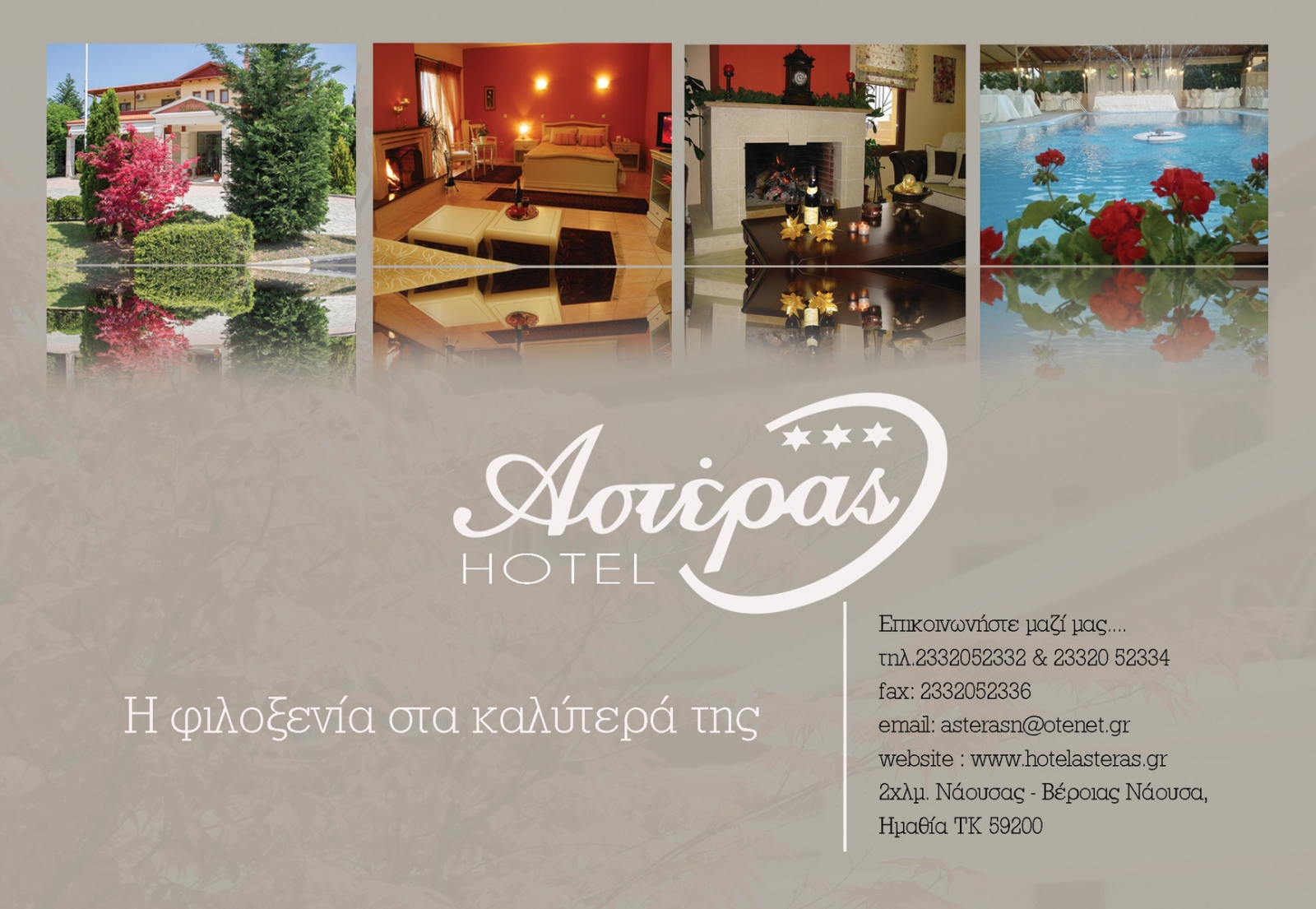 Αστέρας Ξενοδοχείο Νάουσα